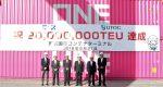 Terminal Internacional de Contenedores de Tokio celebra 20 millones de TEUs transferidos