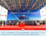 COSCO Shipping bautiza a su nuevo buque portacontenedores de 21.000 TEU